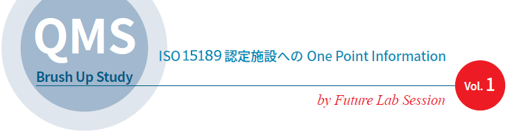 ISO 15189 認定施設へのOne Point Information