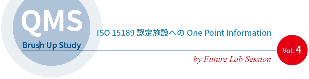 ISO 15189認定施設へのOne Point Information